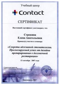 Реставр стомат Строкина