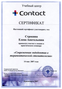 Терапев стомат Строкина