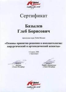 Терап стомат  Базылев